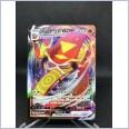 Centiskorch VMAX 028/190 RRR Pokemon Shiny Star V Japanese card S4A